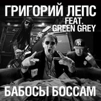 Григорий Лепс - Бабосы Боссам