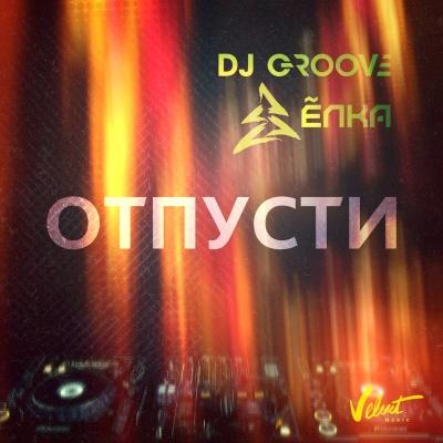 DJ Грув - Отпусти