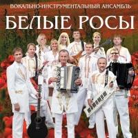 Белые Росы - Погуляем по России