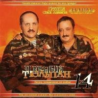 Чёрный Тюльпан - Чечня В Огне