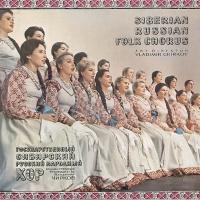Сибирский Русский Народный Хор - На Целине