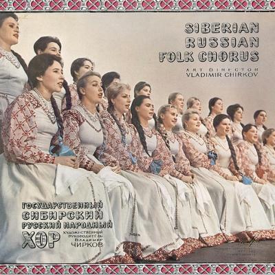 Сибирский Русский Народный Хор