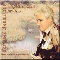 Григорий Дикштейн - Давай Поплывем