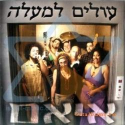 Iyam - Tavit LeShamaim