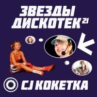 Cj Kокетка - Юноши (Radio Up)
