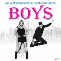 Анна Семенович - Boys