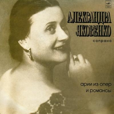 Александра Яковенко