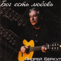 Андрей Беркут - Морские Псы