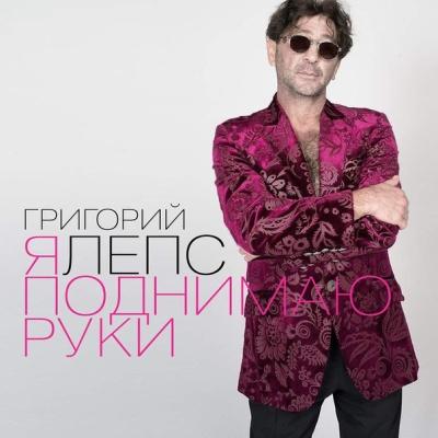 Григорий Лепс - Я Поднимаю Руки