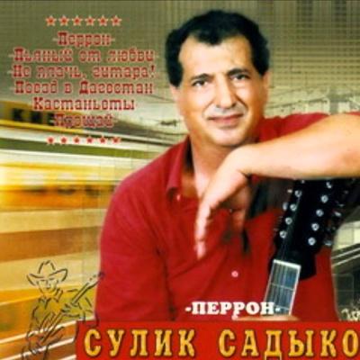 Сулик Садыков