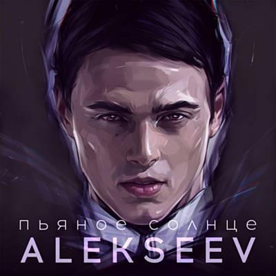 Alekseev - Пьяное Солнце (DFM Remix)