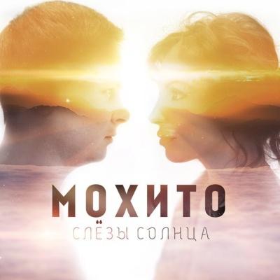 Мохито - Я Не Могу Без Тебя