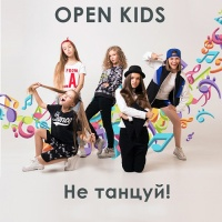 Open Kids - Не Танцуй (DZBD Remix)