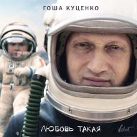 Гоша Куценко - Любовь такая (Original Mix)