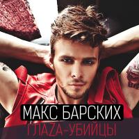 Макс Барских - Глаза-убийцы