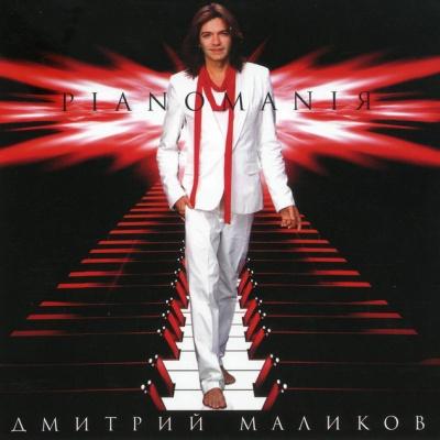 Дмитрий Маликов - Pianomania (Album)