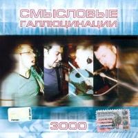 Смысловые Галлюцинации - '3000' (Album)