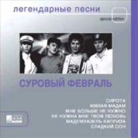 Суровый Февраль - Сирота (Album)