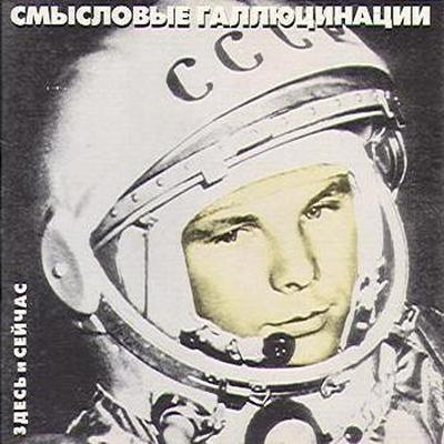Смысловые Галлюцинации - Здесь и Сейчас (Album)