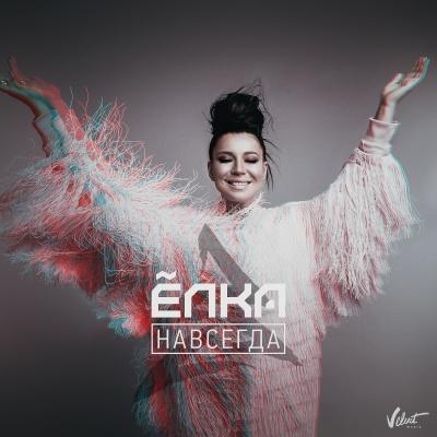 Ёлка - Навсегда (Original Mix)