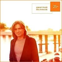 Дмитрий Маликов - 25+
