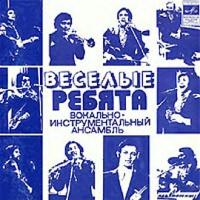 Весёлые Ребята - ВИА «Весёлые Ребята» (Album)