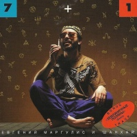 Шанхай - 7+1 (Album)