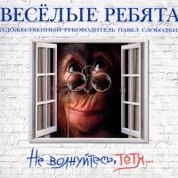 Весёлые Ребята - Не Волнуйтесь, Тётя... (Album)