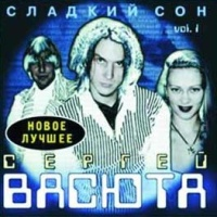 Сладкий Сон - Улетела Ты (Album)