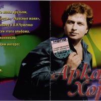 Аркадий Хоралов - Давай Попробуем Вернуть (Album)
