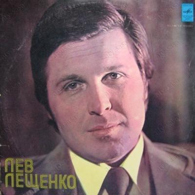 Лев Лещенко - Прощай (Album)