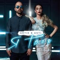 Artik & Asti - Я Твоя (Original Mix)