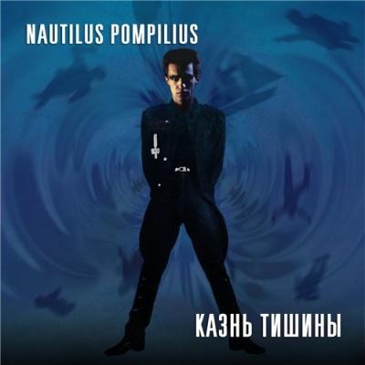 Наутилус Помпилиус - Я Хочу Быть С Тобой