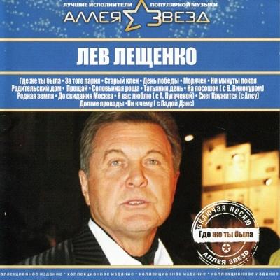 Лев Лещенко - Аллея Звезд (Album)
