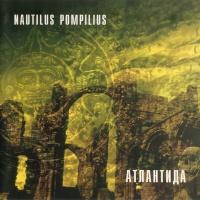 Наутилус Помпилиус - Люди На Холме (Demo Version)