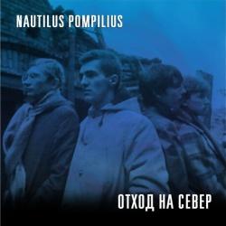 Наутилус Помпилиус - Мальчик-Зима
