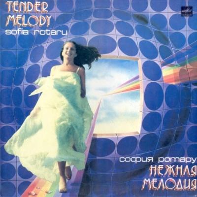 София Ротару - Нежная Мелодия