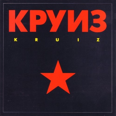 Круиз - Kruiz (Album)