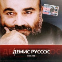 Demis Roussos - Nature Boy