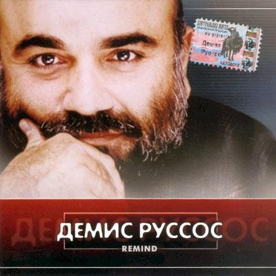 Demis Roussos - Remind (Album)