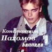 Константин Пахомов - Холодный берег