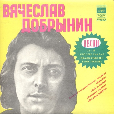 Весёлые Ребята - Песни Вячеслава Добрынина (Album)