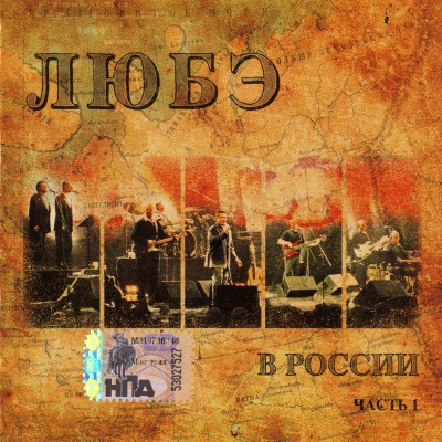 Любэ - В России [Часть 1] (Album)