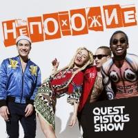 Quest Pistols Show - Непохожие