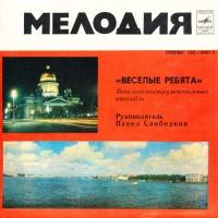 Весёлые Ребята - Мелодия (Album)