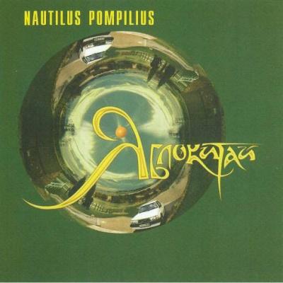 Наутилус Помпилиус - Яблокитай (Album)