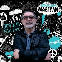 Евгений Маргулис - Подруга Номер Пять
