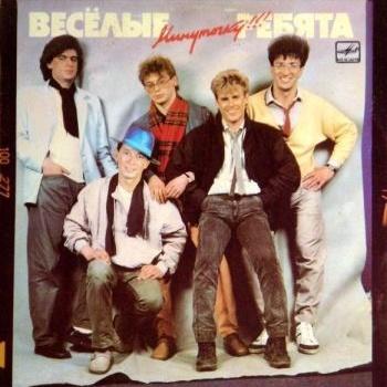 Весёлые Ребята - Минуточку (Album)