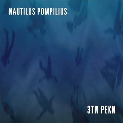 Наутилус Помпилиус - Эти Реки (Концерт В СКК) (Live)