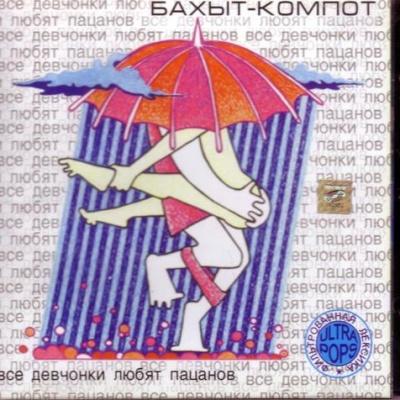 Бахыт-Компот - Все Девчонки Любят Пацанов (Album)